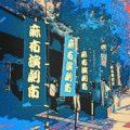 【日記】(元)上司が河童になっていた(20191102)