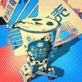 【日記】3回目の箱根駅伝(20200102)